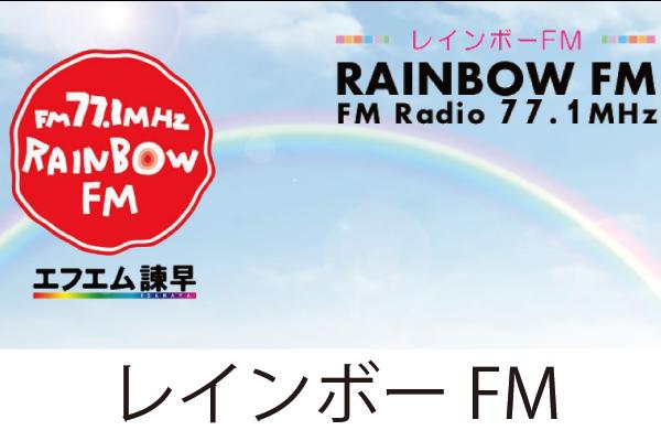 レインボーFM
