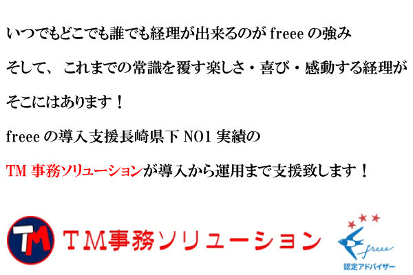 TM事務ソリューション
