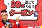 """【七夜月】超PayPay祭""""で超お得なクーポンを発行"""