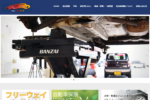 有限会社 フリーウェイのホームページをリニューアル