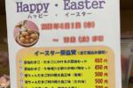 【諫早むらた】Happy・Easter(ハッピー・イースター)開催