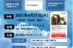 【アルティメット】会計freee体験会