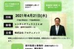 【アルティメット】士業相談会