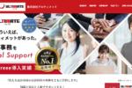 株式会社アルティメットのホームページをリニューアル