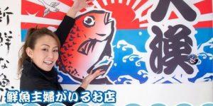 竹野鮮魚店04